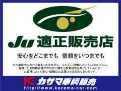 当社は中古車自動車販売協会に認められた【JU適正販売店】です!