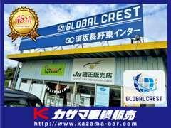 「買って、乗って、安心」のお車をお客様にお届けするのがTAXの信念。 TAXは皆さんの安心快適なカーライフをサポートいたします