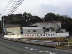 第2工場(運輸局認証工場)と板金塗装工場です。