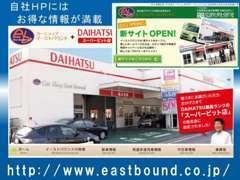 自社ホームページです。カーセンサー掲載車以外にもお買得な車両・情報を多数掲載!http://www.eastbound.co.jp/