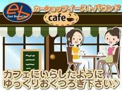 カフェにいらしたように、ゆっくりとくつろいでください♪おいしいコーヒーも自慢です!ご来店をお待ちしております。