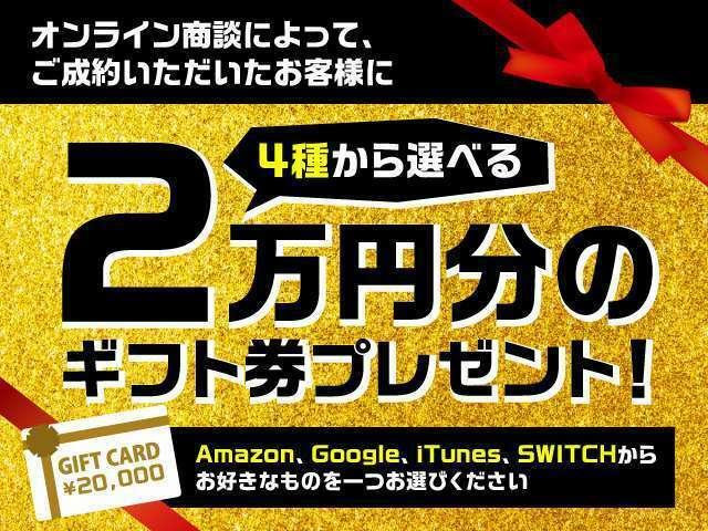 期間中オンライン商談によって受注頂いたお客様に2万円分のギフト券をプレゼント!!