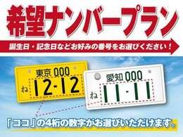 希望ナンバー(ペイント・字光式)をお考えの場合はお住いの都道府県ごとに抽選番号などもございますので詳しくは担当者にご相談ください。