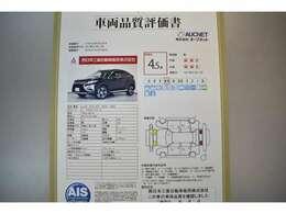 AIS社の車両検査済み!総合評価4.5点(評価点はAISによるS~Rの評価で令和3年1月現在のものです)☆お問合せ番号は40120624です♪