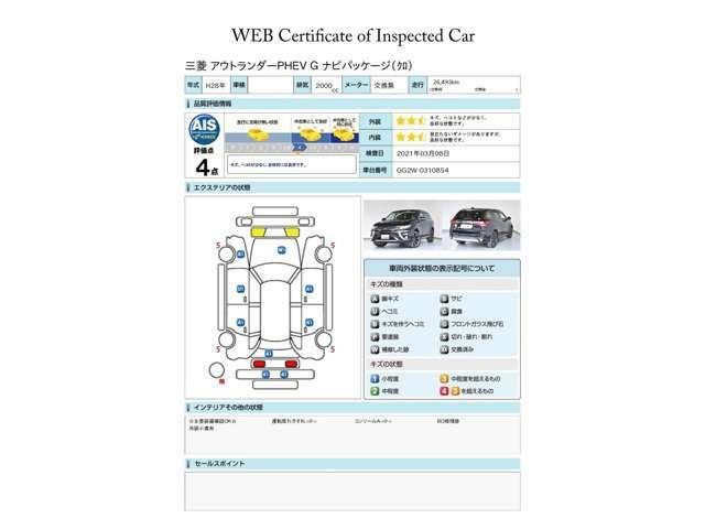 第三者評価機関「AIS社」の車両検査済み!総合評価4点(評価点はAISによるS~Rの評価で令和3年3月現在のものです)☆お問合せ番号は41020624です♪ 駆動用バッテリー残存率測定済み(86.5%)☆