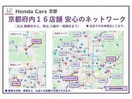 ◆ 京都府下16店舗 ◆ 北は、舞鶴市、南は、八幡市・城陽市まで!16店舗でお客様をサポートします!また全店で車検・点検もお受けいたします