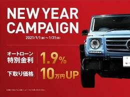 新春キャンペーン開催中!オートローン特別低金利1.9%でご案内!さらに下取り車有りの場合10万円アップで買取いたします!