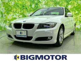 BMW 3シリーズ 320i HDDナビ/HIDヘッドライト/ETC