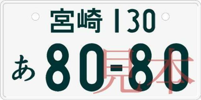 Aプラン画像:お好きなナンバーをお選びいただきます。大事な記念日や、語呂合わせの数字などいかがですか。(抽選対象番号は御意向に添えない場合がございます。)