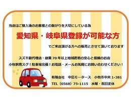 ☆当店はご購入後のお客様との繋がりを大切にしているため、愛知県・岐阜県登録が可能な方への販売と限らせて頂いております☆