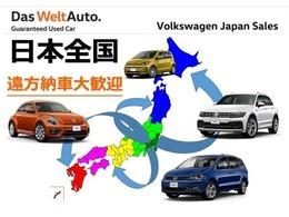 北海道から沖縄まで全国対応いたします!お車選びは認定中古車販売台数4年連続第1位のVW港北にお任せください!メール又は通話無料0066-9711-648005にお電話ください!豊富な在庫からご希望の1台をご用意致します!