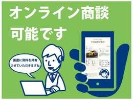 ZoomやLINEを使ったオンライン商談も可能です。お気軽にお問合せ下さい。