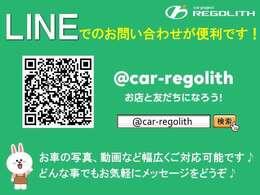 ●LINEでのお問い合わせが便利です!!●レゴリスはLINE公式アカウントにて【LINE商談】を行っております。使い慣れたメッセージツールでお気軽にご連絡ください。写真や動画など幅広くご対応致します♪
