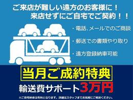 ☆当月ご成約特典!遠方のお客様限定輸送費3万円サポート。 全国ご納車大歓迎?お気軽にお問い合わせくださいませ。
