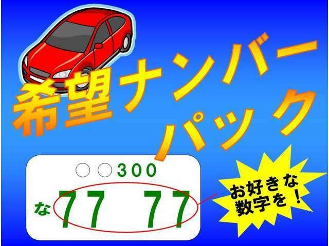 Bプラン画像:◆ナンバープレートの数字をお好きな数字にする事ができます!お気軽にお問い合わせ下さい◆