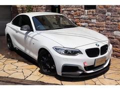 BMW 2シリーズクーペ の中古車 M235i 兵庫県加古川市 338.0万円