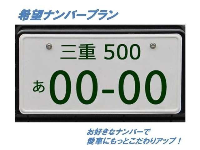 Aプラン画像:新しい愛車に希望のナンバーでこだわりアップ!!