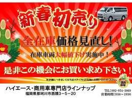 ☆新春初売りフェア開催中!在庫価格大幅にみなおしました☆