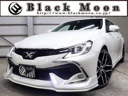トヨタ マークX 2.5 250G リラックスセレクション 新品フルエアロ 新品ホイール 新品ライト