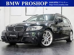 BMW 3シリーズツーリング 320i Mスポーツパッケージ 最終型 直噴EG OP18AW HDDナビ 記録簿8枚