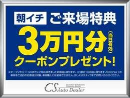 ◆朝イチ来場特典!◆オープンから11:00までにご来場頂いたお客様へ¥30,000円相当分サービス!※諸条件あり。詳細はスタッフまで。