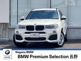 BMW X3 xドライブ20d Mスポーツ ディーゼルターボ 4WD アクティブクルーズコントロール 19AW