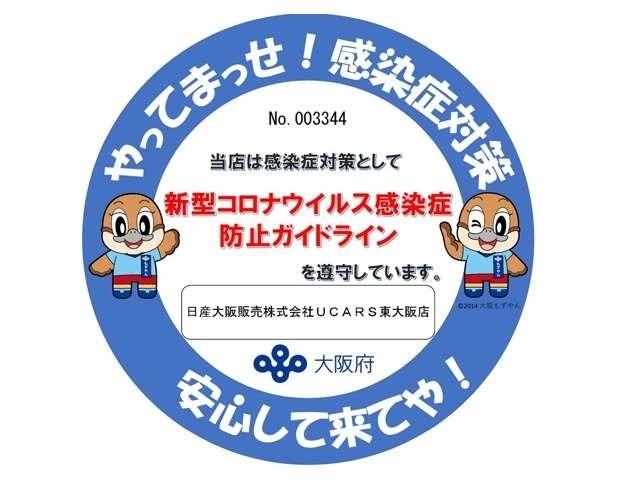 ★当店は感染症対策として【新型コロナウイルス感染症防止ガイドライン】を遵守しております♪