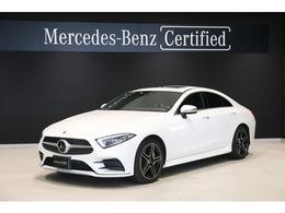 メルセデス・ベンツ CLSクラス CLS450 4マチック スポーツ エクスクルーシブ パッケージ 4WD エクスクルーシブP パノラマ認定中古車