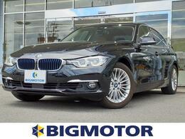 BMW 3シリーズ 330e iパフォーマンス ラグジュアリー HDDナビ/車線逸脱防止支援システム