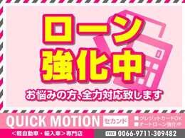 右上の『在庫確認・見積依頼』をクリック!《もっと詳しい画像が見たい》《ローンの相談がしたい》《詳細な見積りが見たい》等々とっても便利!当店まで直接メールでもOKです。⇒quick_colors@circus.ocn.ne.jp