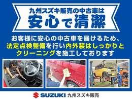 九州スズキの中古車は安心で清潔です!コロナ対策もばっちりです!