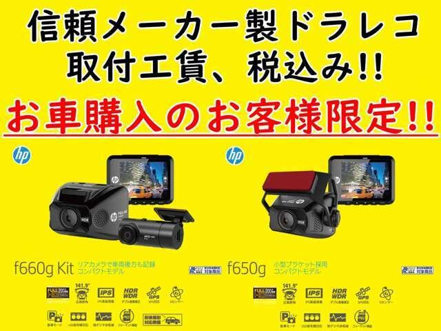 Bプラン画像:安心のHP製、高性能FULLHDドライブレコーダーのお取り付けを格安価格にてご提供!!フロントのみ、前後の2カメラモデルも御座います。ご納車前のタイミングでお取り付けを致しますので余計な手間なくオススメです♪