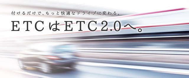 Aプラン画像:ETC2.0は道路に設置されたアンテナ「ITSスポット」と高速・大容量、双方向通信を行う、路車協調サービス。これまでの料金収受はもちろん、渋滞回避や安全運転を支援する情報などをリアルタイムに提供します。