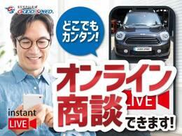 自宅に居ながらスマートフォンで商談!グッドスピードプ名東MINI輸入車専門店ではWEB商談サービスを導入しています。詳細は店舗までお問合せ下さい!