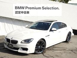 BMW 6シリーズグランクーペ 640i Mスポーツパッケージ サンルーフ純正HDDナビLEDライト地デジ