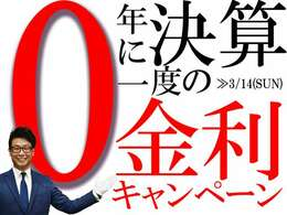 【3/14(SUN)までの期間限定キャンペーン】年に一度のこの時期に!詳しくはスタッフまで!