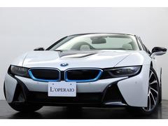 BMW i8ロードスター の中古車 ベースモデル 東京都世田谷区 1628.0万円
