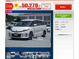 月々定額払いで、マイカーリースも可能です。https://www.carlease-online.jp/ucar/oneprice/detail.php?mc=1&id=00012683