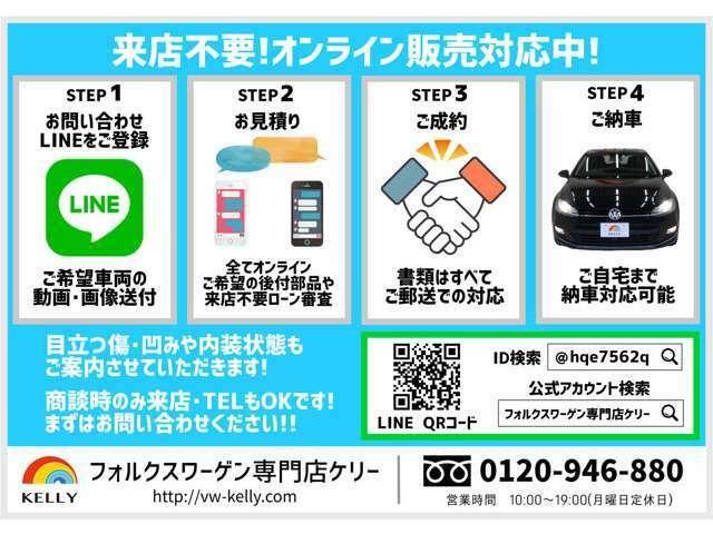 KELLYではスマートフォンによるLIVE商談を行っております。遠方で来店の難しい方へ現状の車両チェック、お見積もり提案などLIVE映像でお伝え致します!