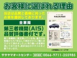 中古車=車両品質評価書は当たり前です!安心を当たり前に!
