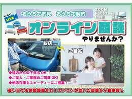 ご自宅から現車確認!オンライン商談、ご相談ください!