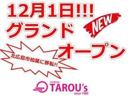 ■2020年12月1日(有) 太郎'sとして新たにグランドオープン!初代/山鼻店→北郷店→厚別西店→大曲店と移転し、大曲柏葉店となりました!コロナ過で大変な時期ではありますが、これからも宜しくお願い致します!