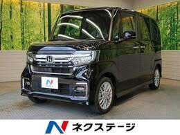ホンダ N-BOX カスタム 660 L ターボ 届出済み未使用車 ターボ 衝突