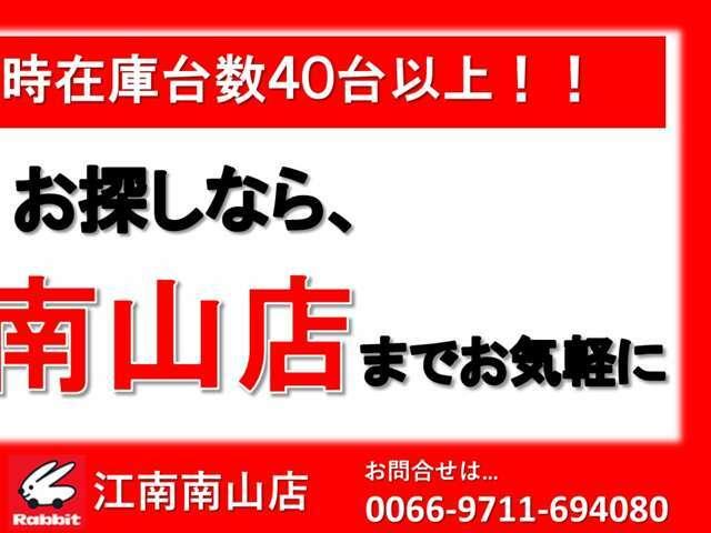軽39.8万円専門店ラビット江南南山店です!常時在庫台数40台以上!