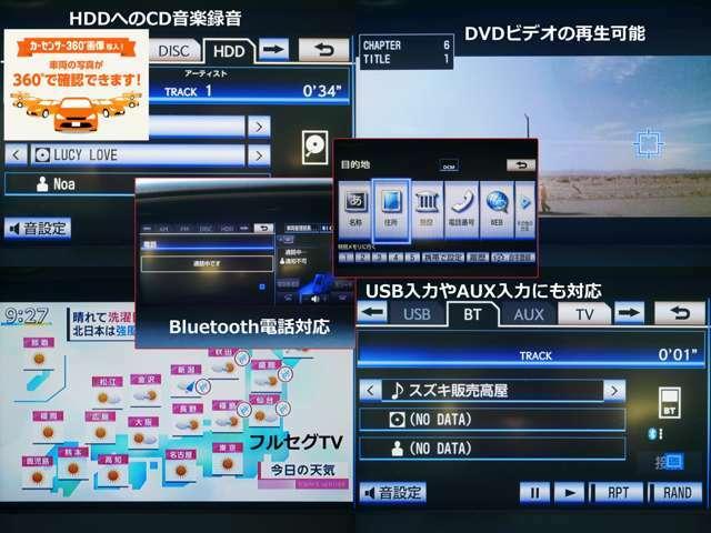 さすが純正のマルチビジョン♪ エアコンのコントロールはもちろん、オーディオやナビの設定、Bluetooth音楽&電話にも対応! もちろんDVDや地デジも視聴可能となっております。