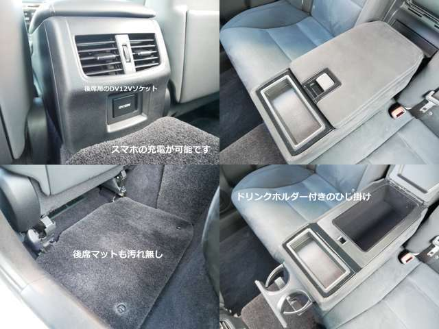 後部座席専用のエアコン送風口が装備されており、後部座席の方も快適な移動空間が確保されています。 後部座席にもセンターコンソール(ひじ掛け&ドリンクホルダー)が用意されていますので快適ですね♪