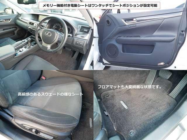 運転席シートもご覧の様にとっても綺麗な状態を保っております。嫌なシミ汚れなどはございません♪ 汚れやすい足元のフロアマットも徹底清掃されております! 運転席シートはメモリー機能搭載の電動シートです。