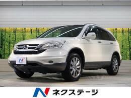ホンダ CR-V 2.4 ZL HDDナビ スマートエディション 自社買取車