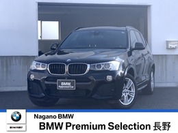 BMW X3 xドライブ20d Mスポーツ ディーゼルターボ 4WD 電動シート パドルシフト