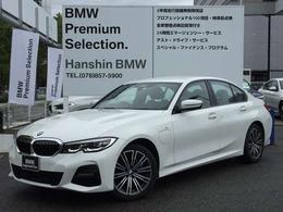 BMW 3シリーズ 330e Mスポーツ ハーフ革ACC禁煙車PアシストLEDライト